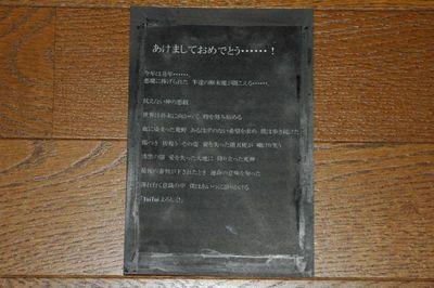 漆黒の年賀状