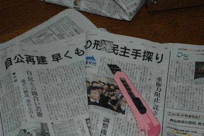 新聞をカッターで切り抜く