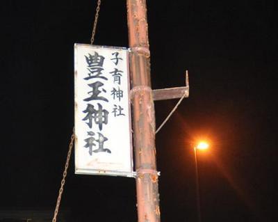 豊玉神社.JPG