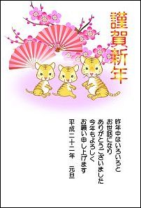 toranofamily_san.jpg