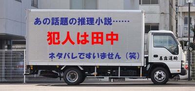 truck_netabare.jpg