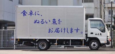truck_nuruuo.jpg