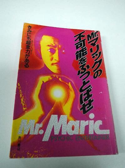 marick-book.JPG