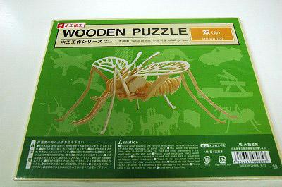 蚊のパズル.jpg