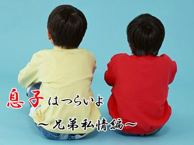 musuko.jpg