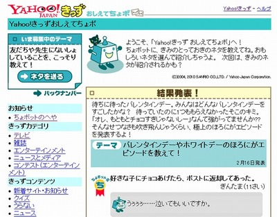 Yahookids.jpg