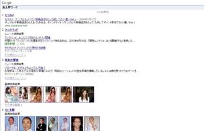 tre_google.jpg
