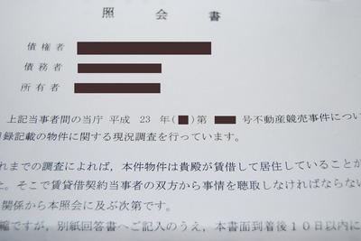 kyoubai-3.JPG