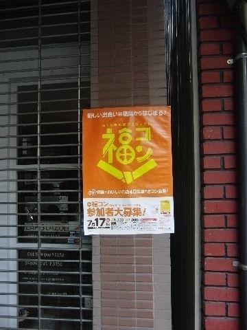 fukukon002.jpg