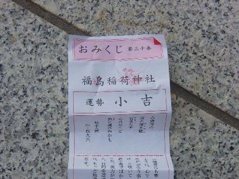 fukukon004.jpg