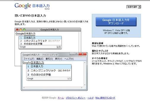 google_japanese.JPG