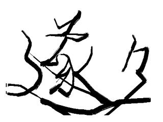 mouhitsu-renshu.png