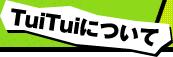 TuiTuiについて